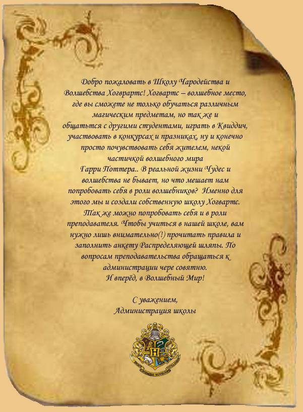 Приглашения письмо из хогвартса своими руками 73